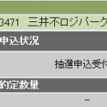 ようやく今年初めてのIPO当選 三井不動産ロジスティックパーク投資法人