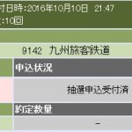 JR九州のIPO抽選2日目 当選、補欠、落選あり
