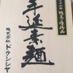 連続増配中のドウシシャからの株主優待 自社オリジナルの手延素麺
