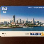 売却候補銘柄からの株主優待 クオカード500円