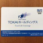 TOKAIホールディングスの株主優待 お水がたまってきたのでクオカードを選択