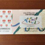 日本商業開発の株主優待 年間12,000円分のグルメカード