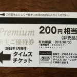 パーク24から駐車券2,000円分の株主優待です