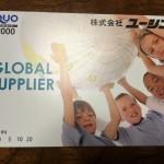 ユーシンから株主優待のクオカードが届きました