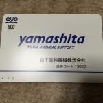 株主優待 山下医科器械(3022)からクオカードが届きました