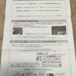 東建コーポレーションから現行システム最後(?)の優待案内