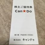 株主優待 キャンドゥ(2698)から優待券2,000円分届きました