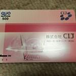 CIJ(4826)からの株主優待 クオカード500円