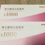 ダイナックから株主優待 食事券2,000円分