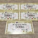 株主優待 物語コーポレーション 2,500円分の食事券
