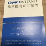 GMOインターネットから最大12,000円の株主優待