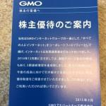 今年40個目の優待 GMOアドパートナーズ(4784)