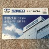 サムコから株主優待のクオカード