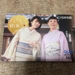 日本和装から株主優待のクオカードが届きました