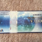 株主優待 シークス(7613)からギフトカード1,000円分
