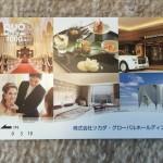今年50個めの株主優待 ツカダ・グローバルHDからのクオカード