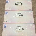 日本研紙(5398)から株主優待 お米券3枚です