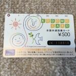売却候補 船井総研HDから株主優待の図書カード