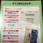 関西スーパーマーケットから株主優待の案内が届きました