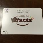 ワッツ(2735)から500円のクオカードが届きました