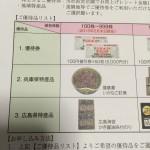 マックスバリュ西日本から株主優待の案内