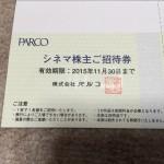 パルコから株主優待の映画券(次回から改悪)