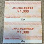 JULUX(2729)から株主優待の商品券