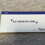 タビオ(2668)から株主優待の商品券