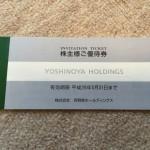 吉野家ホールディングス(9861)からの株主優待