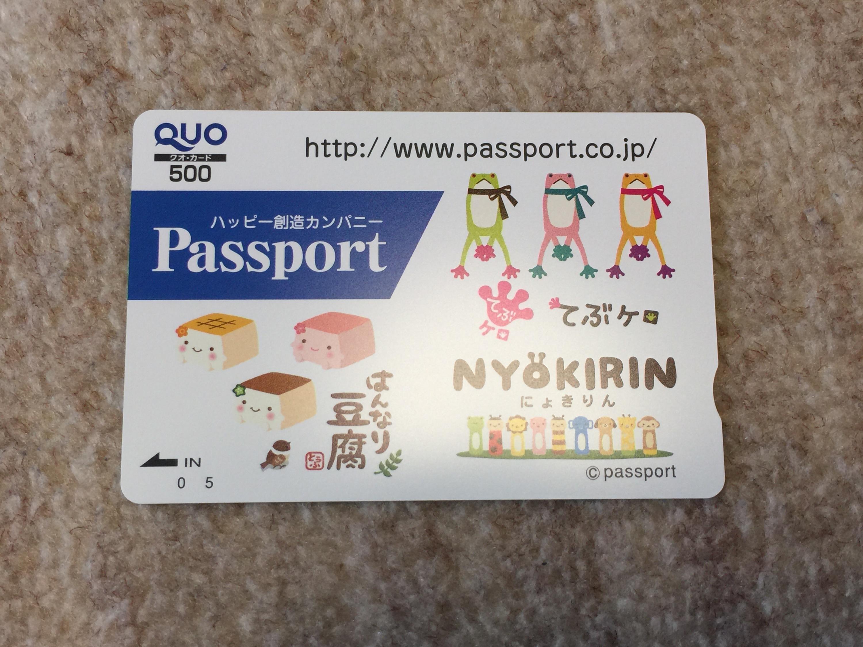 パスポートから株主優待のクオカード500円
