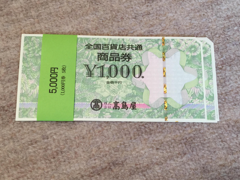 次回から株主優待変更のFCMから商品券5,000円分
