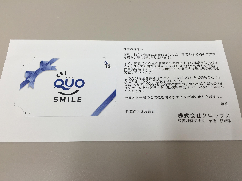 株主優待が改悪されたクロップスからクオカード500円