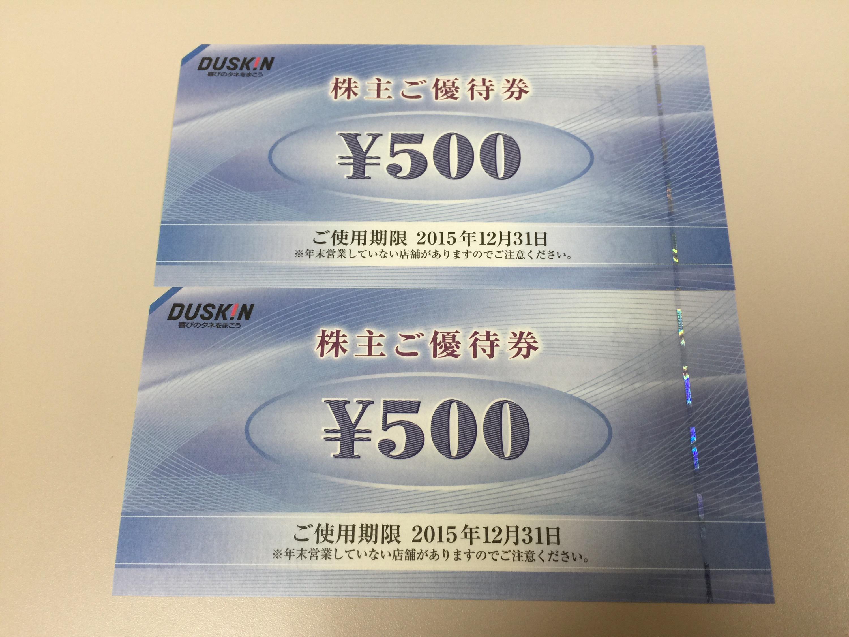 ダスキンから株主優待の自社商品券1,000円