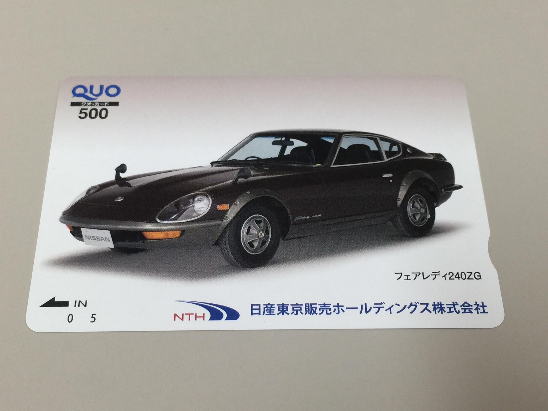 日産東京販売ホールディングスから株主優待のクオカード500円