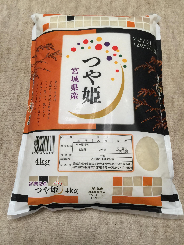 ヤマナカからの株主優待 自社取扱のブランド米(平成28年はななつぼし)