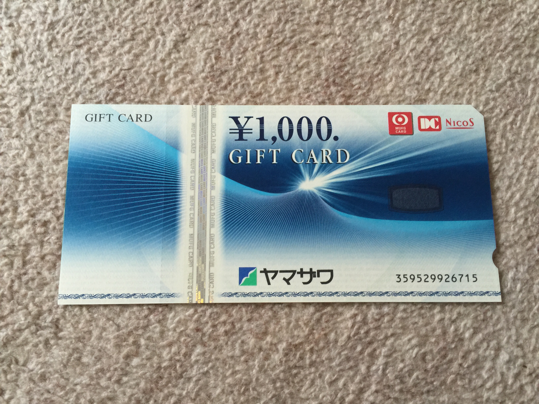 ヤマザワから株主優待のギフト券1,000円