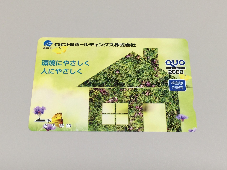 OCHIホールディングスから株主優待のクオカード2,000円
