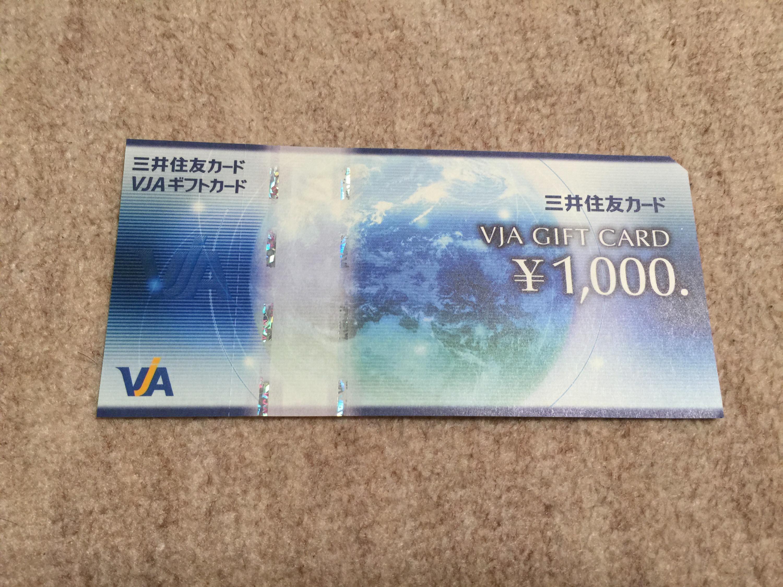 AGSから株主優待のギフト券1,000円