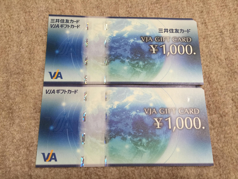リックコーポレーションから株主優待のギフトカード2,000円