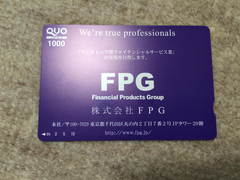 売却済みのFPGから株主優待のクオカード
