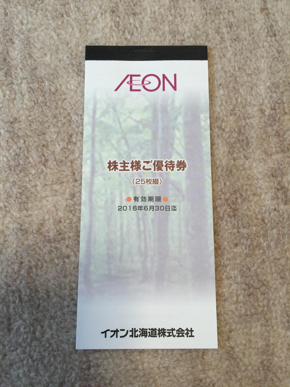 イオン北海道から2,500円の株主優待券