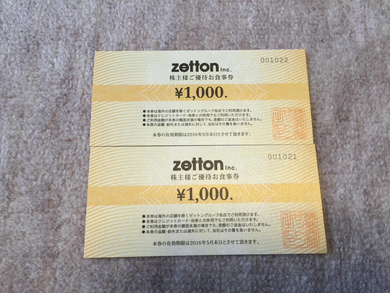 ゼットンから株主優待の食事優待券2,000円分など