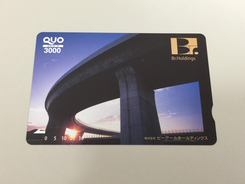 ビーアールホールディングスの株主優待 3,000円のクオカード