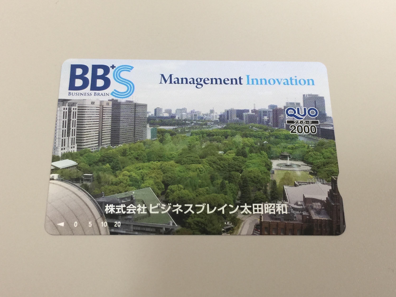 ビジネスブレイン太田昭和の株主優待 2,000円のクオカード