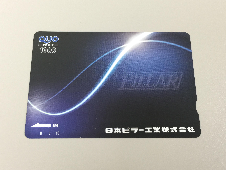 日本ピラー工業からの株主優待 クオカード1,000円