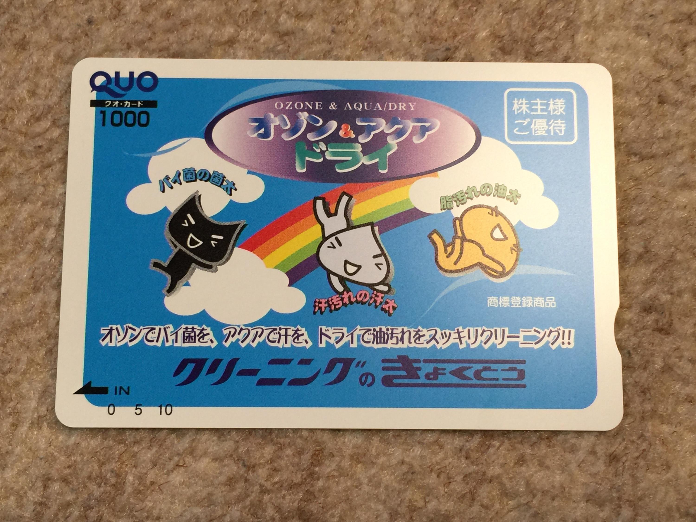 きょくとうから選択したクオカード1,000円が届きました