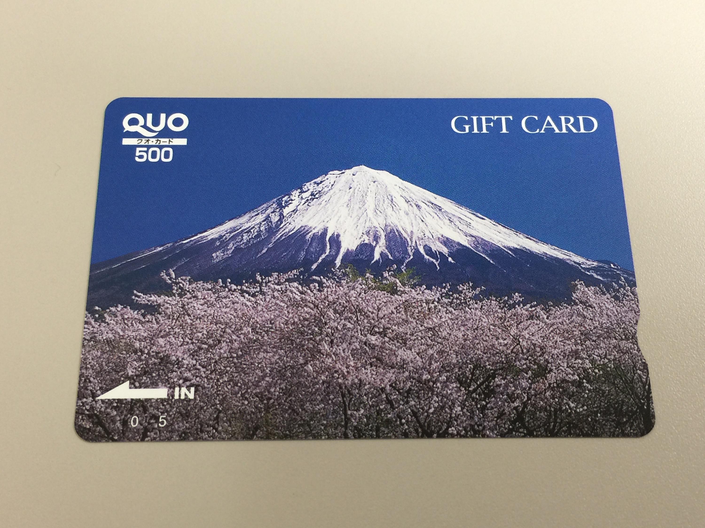 日本プラストからの株主優待 クオカード500円