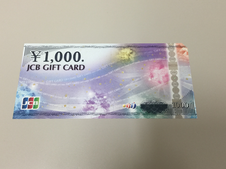 明星工業から株主優待のギフトカード1,000円