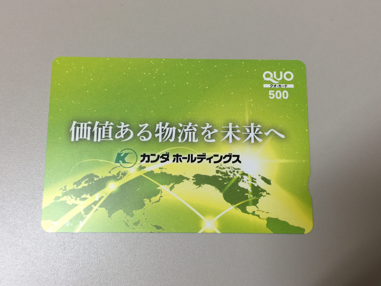 カンダホールディングスから株主優待のクオカード500円