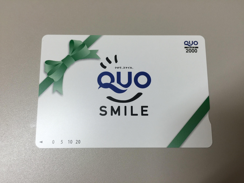 ディーブイエックスから株主優待のクオカード2,000円